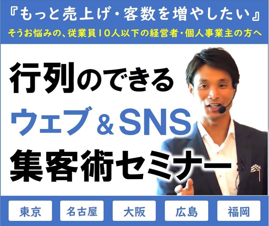 行列のできる ウェブ&SNS集客術セミナー