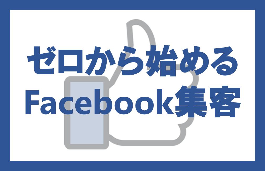 ゼロから始めるFacebook集客セミナー