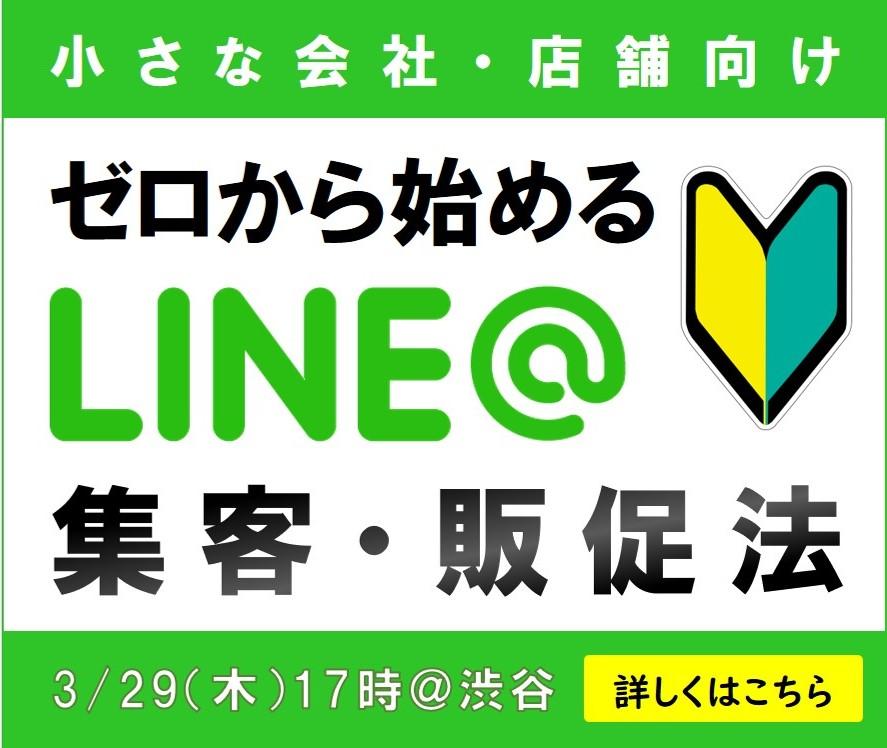 【小さな会社・店舗向け】ゼロから始めるLINE@集客・販促法セミナー