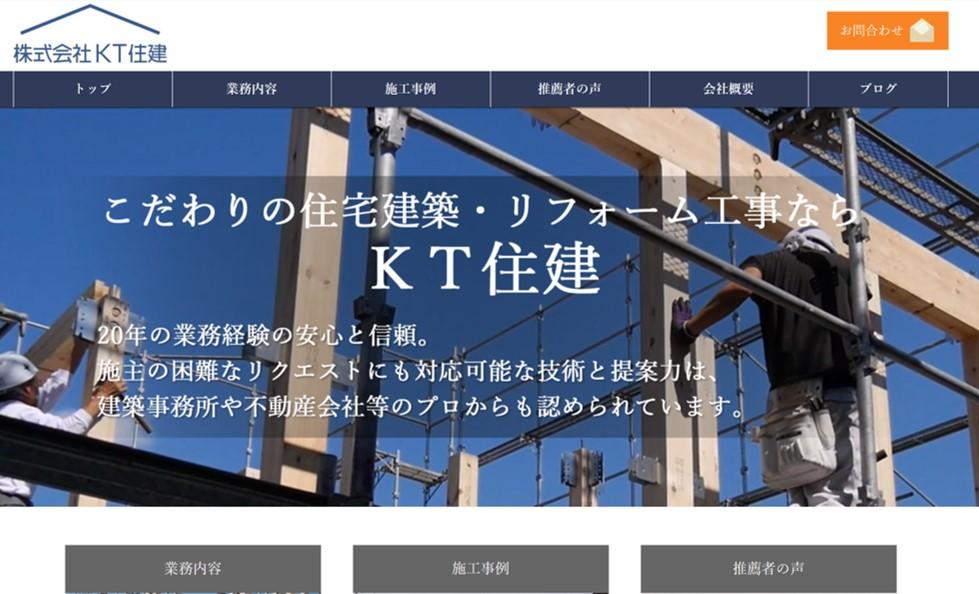 補助金導入事例「株式会社KT住建」
