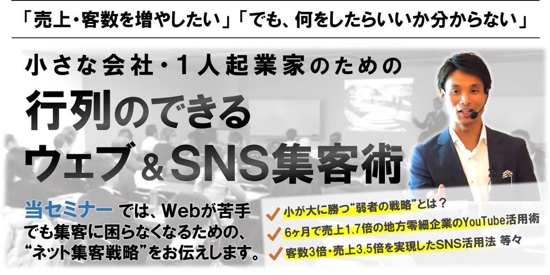 行列のできるウェブ&SNS集客術セミナー動画