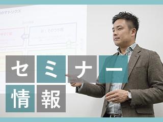 webマーケティングセミナー開催情報
