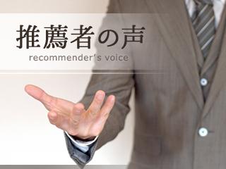 推薦者の声