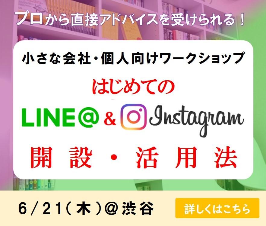 【ワークショップ】LINE@&インスタグラム開設・活用術