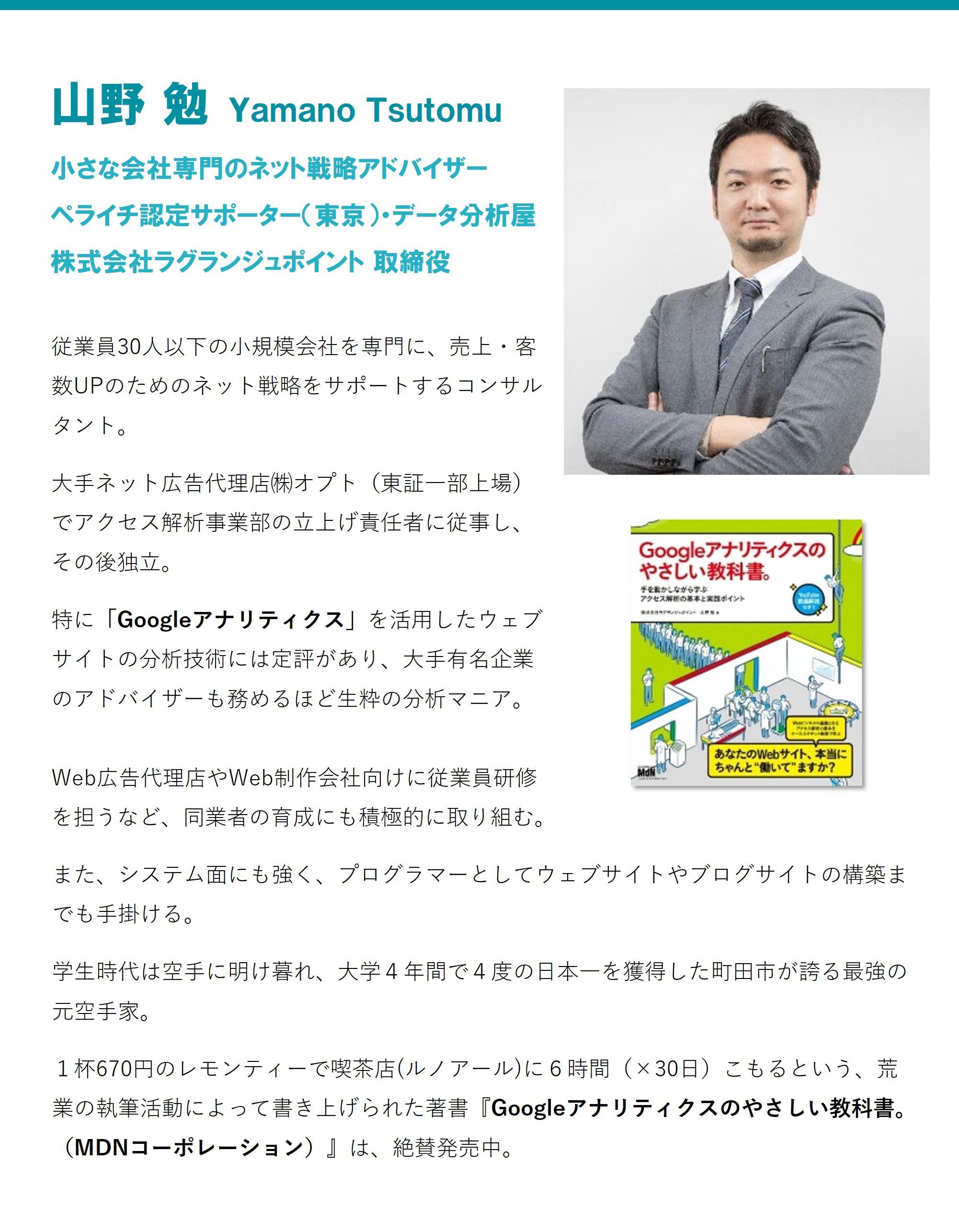 講師紹介_2